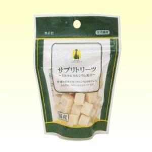 サプリトリーツ〜ミルク&カルシウム配合〜|degumanet