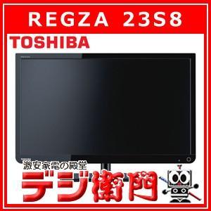 東芝 23V型 液晶テレビ REGZA 23S8|dejiemon
