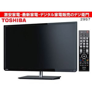 29S7 TOSHIBA 東芝 直下型LEDバックライト搭載・29V型・1チューナー 液晶テレビ 29S7|dejiemon