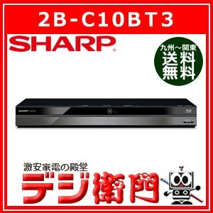 シャープ HDD1TB・3チューナー ブルーレイレコーダー AQUOSブルーレイ 2B-C10BT3 /【Sサイズ】|dejiemon