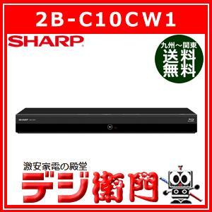 シャープ HDD1TB・2チューナー ブルーレイレコーダー AQUOSブルーレイ 2B-C10CW1 /【送料区分Sサイズ】|dejiemon