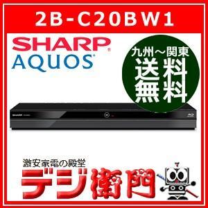 シャープ HDD2TB・2チューナー ブルーレイレコーダー AQUOSブルーレイ 2B-C20BW1 /【Sサイズ】|dejiemon
