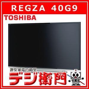 東芝 40V型 液晶テレビ REGZA 40G9|dejiemon