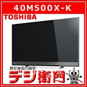 東芝 4K対応 40V型 液晶テレビ REGZA 40M500X-K ブラック|dejiemon