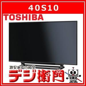 東芝 40V型 液晶テレビ REGZA 40S10|dejiemon