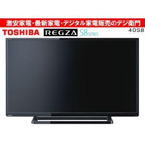 40S8 TOSHIBA 東芝 「おまかせオートピクチャー」機能搭載で視聴環境に最適な画質調整・40V型・1チューナー 液晶テレビ 40S8/【F】|dejiemon