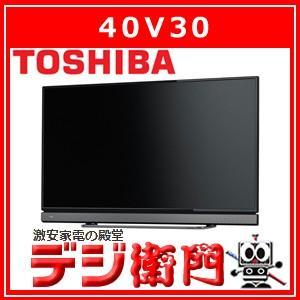 東芝 40V型 液晶テレビ REGZA 40V30|dejiemon