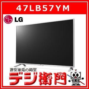 LGエレクトロニクス 47V型 液晶テレビ Smart TV 47LB57YM|dejiemon