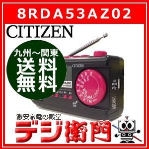 シチズン 2Way ディフェリア ラジオクロック 8RDA53AZ02 ブラック /【Sサイズ】|dejiemon