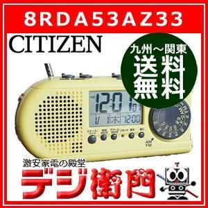 シチズン 2Way ディフェリア ラジオクロック 8RDA53AZ33 イエロー /【Sサイズ】|dejiemon
