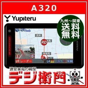 ユピテル 一体型 GPSレーダー探知機 SuperCat A320 /【Sサイズ】|dejiemon