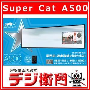 ユピテル ミラー型 GPSレーダー探知機 Super Cat A500|dejiemon