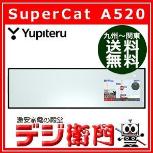 ユピテル ルームミラー型 GPSレーダー探知機 SuperCat A520 /【Sサイズ】|dejiemon