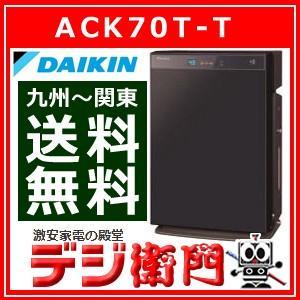 ダイキン 加湿 空気清浄機 ACK70T-T /【Mサイズ】...