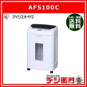 アイリスオーヤマ シュレッダー AFS100C /【送料区分Mサイズ】 dejiemon