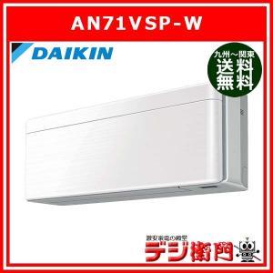 ダイキン 冷房能力7.1kW 冷暖房 エアコン risora AN71VSP-W [ラインホワイト] /【送料区分ACサイズ】|dejiemon