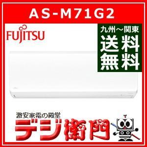富士通ゼネラル 冷房能力7.1kW 冷暖房 エアコン nocria AS-M71G2 /【ACサイズ】|dejiemon