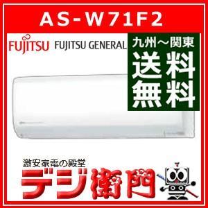 富士通ゼネラル 冷房能力7.1kW 冷暖房 エアコン Wシリーズ AS-W71F2 /【ACサイズ】|dejiemon