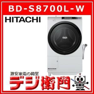 日立 ドラム式 洗濯機 ヒートリサイクル 風アイロン ビッグドラム スリム BD-S8700L-W ピュアホワイト 左開きタイプ dejiemon