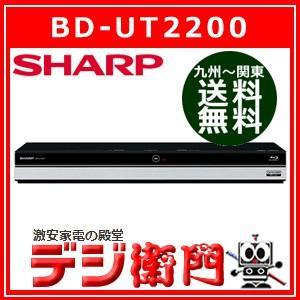 シャープ HDD2TB・3チューナー ブルーレイレコーダー ...
