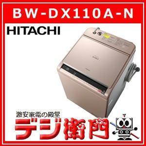 日立 洗濯容量11kg 縦型 洗濯機 ビートウォッシュ BW...
