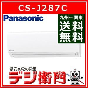 パナソニック 冷房能力2.8kW 冷暖房 エアコン エオリア CS-J287C /【ACサイズ】|dejiemon