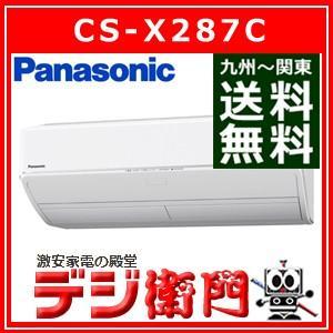 パナソニック 冷房能力2.8kW 冷暖房 エアコン エオリア CS-X287C /【ACサイズ】|dejiemon