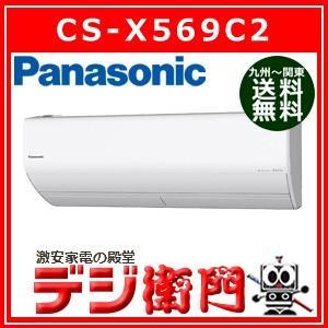 【工事OPも23,000円〜承り中】 CS-X569C2 Panasonic パナソニック 冷房能力...