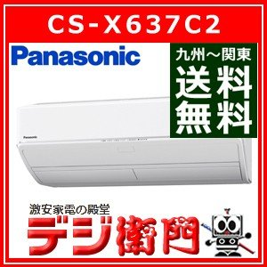 パナソニック 冷房能力6.3kW 冷暖房 エアコン エオリア CS-X637C2 /【ACサイズ】|dejiemon