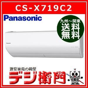 【工事OPも23,000円〜承り中】 CS-X719C2 Panasonic パナソニック 冷房能力...