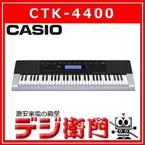 カシオ 電子ピアノ CTK-4400|dejiemon