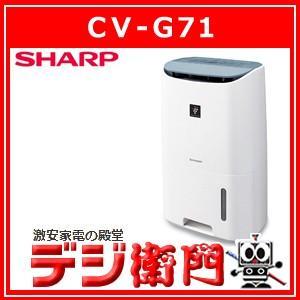 シャープ コンプレッサー式 除湿機 CV-G71 /【Mサイズ】|dejiemon