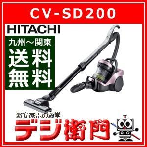 日立 サイクロン式 掃除機 パワーブーストサイクロン CV-SD200|dejiemon