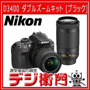 ニコン 一眼デジタルカメラ D3400 ダブルズームキット ...