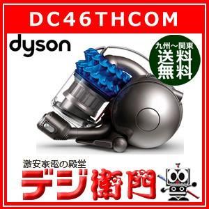 ダイソン サイクロン式 掃除機 DC46 タービンヘッド DC46THCOM|dejiemon