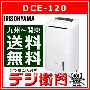 アイリスオーヤマ 空気清浄機能付 コンプレッサー式 除湿機 DCE-120 /【Mサイズ】|dejiemon