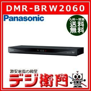 パナソニック HDD2TB・2チューナー ブルーレイレコーダー おうちクラウドディーガ DMR-BRW2060 /【送料区分Sサイズ】|dejiemon