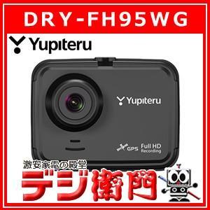 ユピテル ドライブレコーダー DRY-FH95WG