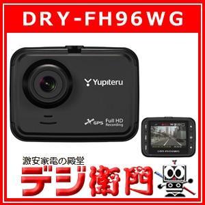 ユピテル ドライブレコーダー DRY-FH96WG /【Sサイズ】|dejiemon