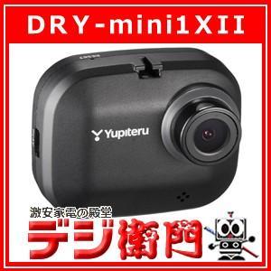 ユピテル ドライブレコーダー DRY-mini1XII /【Sサイズ】|dejiemon