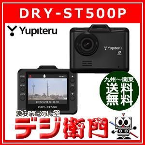 ユピテル Web限定モデル ドライブレコーダー DRY-ST500P /【Sサイズ】|dejiemon