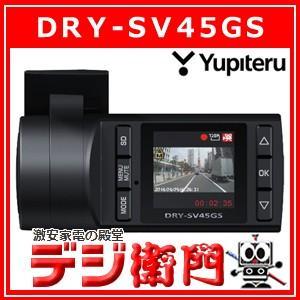 ユピテル ドライブレコーダー DRY-SV45GS