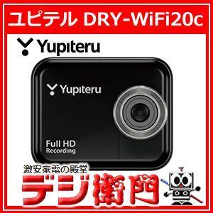 ユピテル ドライブレコーダー DRY-WiFi20c|dejiemon