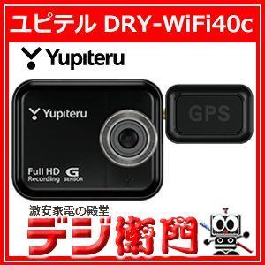 ユピテル ドライブレコーダー DRY-WiFi40c|dejiemon