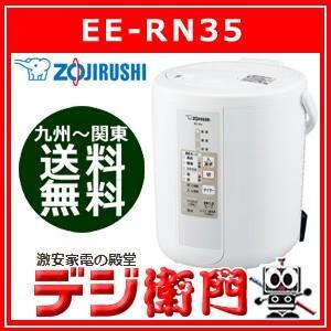 EE-RN35 ZOJIRUSHI 象印 スチーム式 加湿器 EE-RN35 /【Sサイズ】