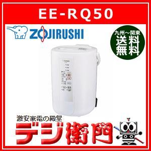 象印 スチーム式 加湿器 EE-RQ50 /【送料区分Sサイズ】|dejiemon