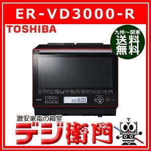 東芝 庫内容量30L オーブンレンジ 石窯ドーム ER-VD3000(R) [グランレッド] /【Mサイズ】|dejiemon