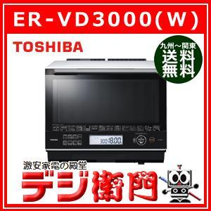 東芝 庫内容量30L オーブンレンジ 石窯ドーム ER-VD3000(W) [グランホワイト] /【送料区分Mサイズ】|dejiemon