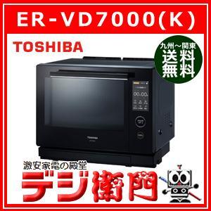 東芝 庫内容量30L オーブンレンジ 石窯ドーム ER-VD7000(K) [グランブラック] /【送料区分Mサイズ】|dejiemon