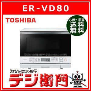 東芝 庫内容量26L オーブンレンジ 石窯ドーム ER-VD80 /【送料区分Mサイズ】|dejiemon